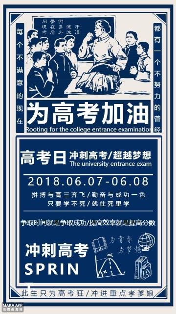 蓝色复古风励志日签高考加油宣传海报