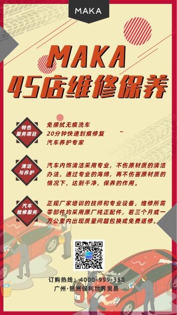 【定制】汽车4S店维修保养手机海报