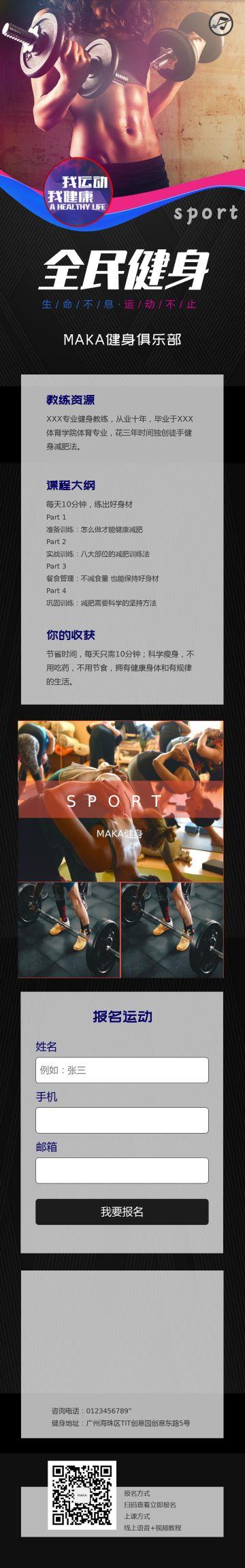 简约时尚健身房健身会所招生、促销宣传单页