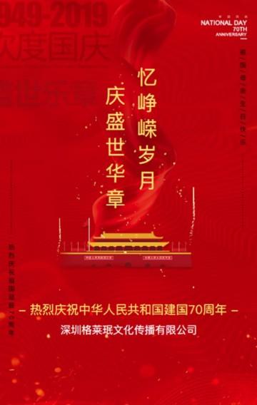 喜庆中国红建国70周年华诞国庆节贺卡企业宣传品牌推广H5