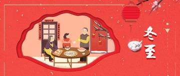 红色简约中国风冬至节气日签公众号首图