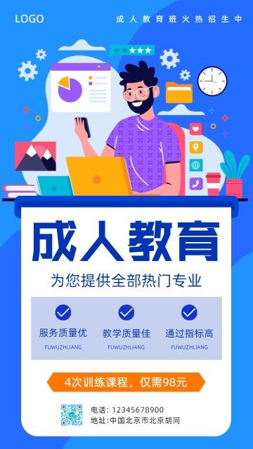 蓝色成人教育培训宣传海报