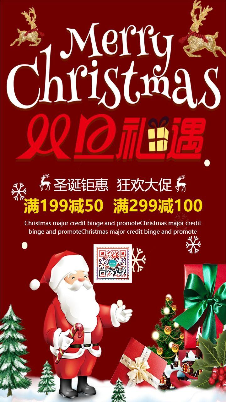 卡通手绘店铺圣诞节活动促销 圣诞狂欢节促销