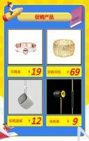 黄色卡通风开学季开学促销商品文具促销店铺宣传H5