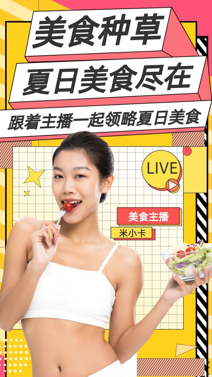 黄色简约风格美食视频封面