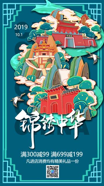 国庆节手绘风促销宣传海报