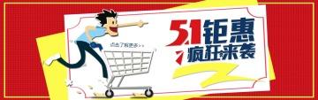 红色卡通五一劳动节节日促销店铺banner