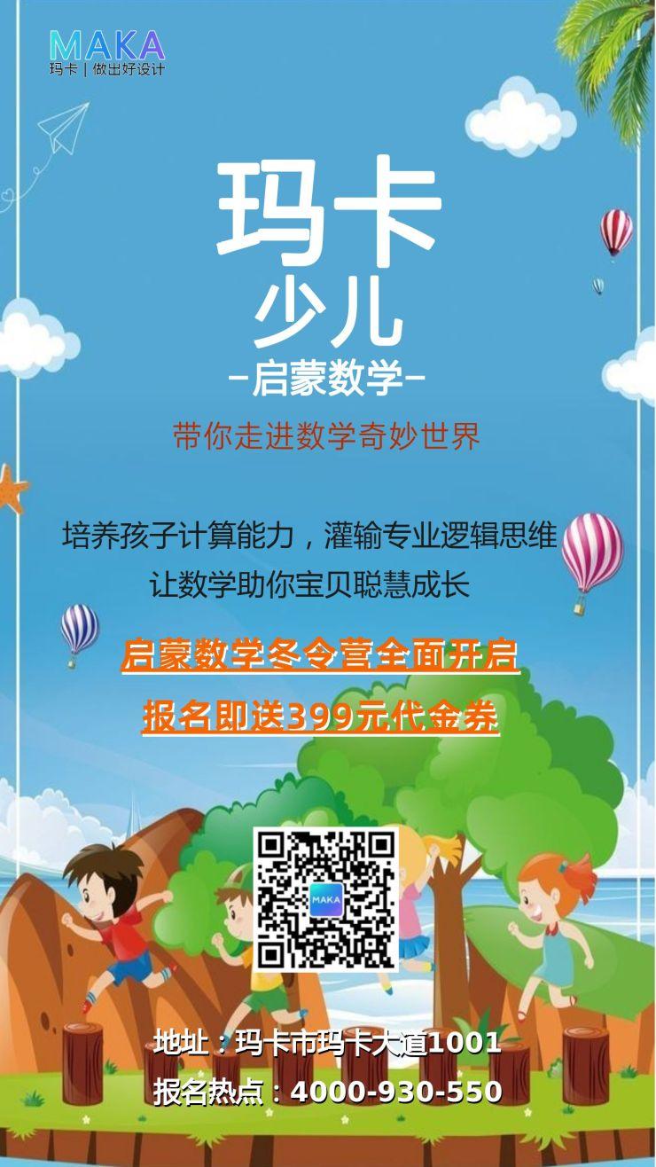 蓝色卡通风教育行业招生活动创意宣传海报