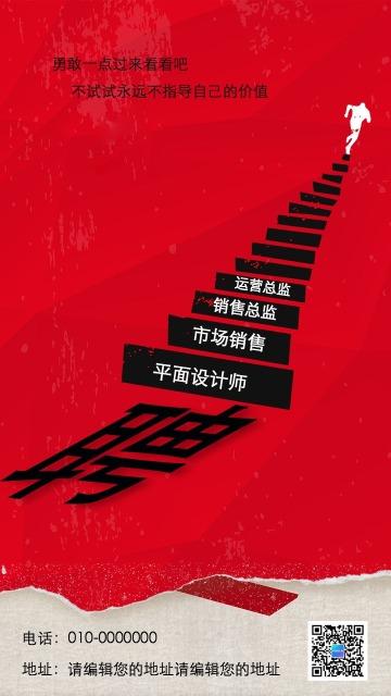 创意红色大气诚聘海报