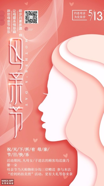 粉色文艺创意母亲节促销活动宣传推广海报