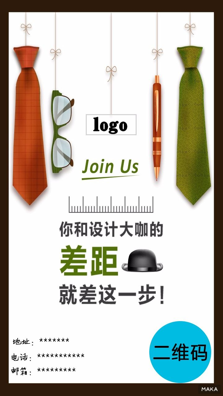 简约设计公司招聘海报