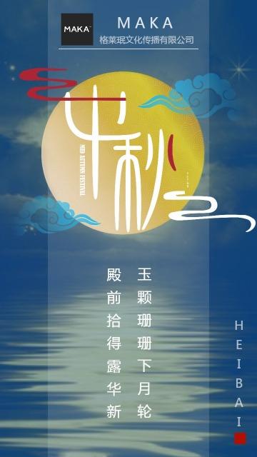 中秋节 节日贺卡 八月十五贺卡