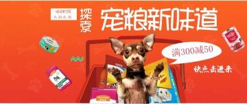 橙色大气宠物店电商产品促销公众号首图