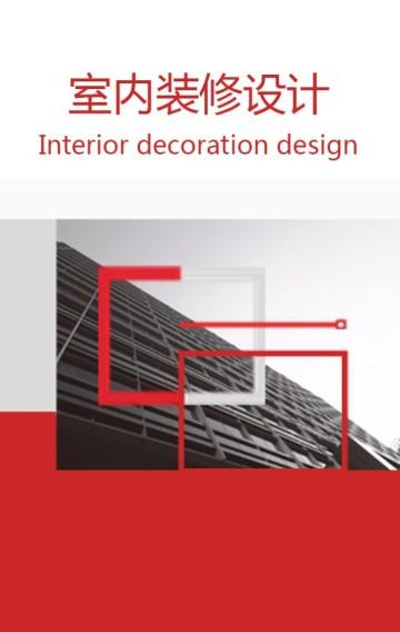 红色高简约大气装修设计公司宣传介绍H5