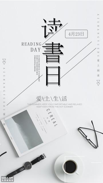 世界读书日 读书 读书日 清新文艺 简约时尚大气读书日海报