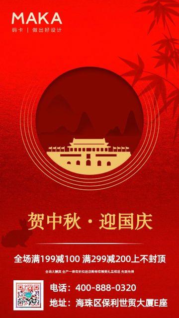 中国风红金大气双节同庆海报