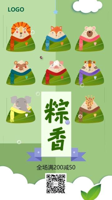端午节节日祝福节日宣传商家节日促销海报