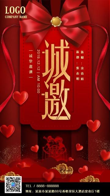 浪漫唯美婚礼邀请函结婚请柬手机海报