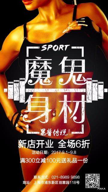 高端时尚大气健身馆新店开业促销推广活动海报