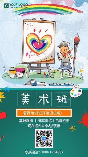 手绘卡通美术绘画班招生培训招生宣传手机海报