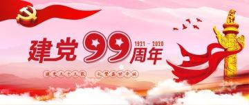中国风七一建党99周年公众号首图