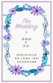 紫色花卉工笔画婚礼邀请函