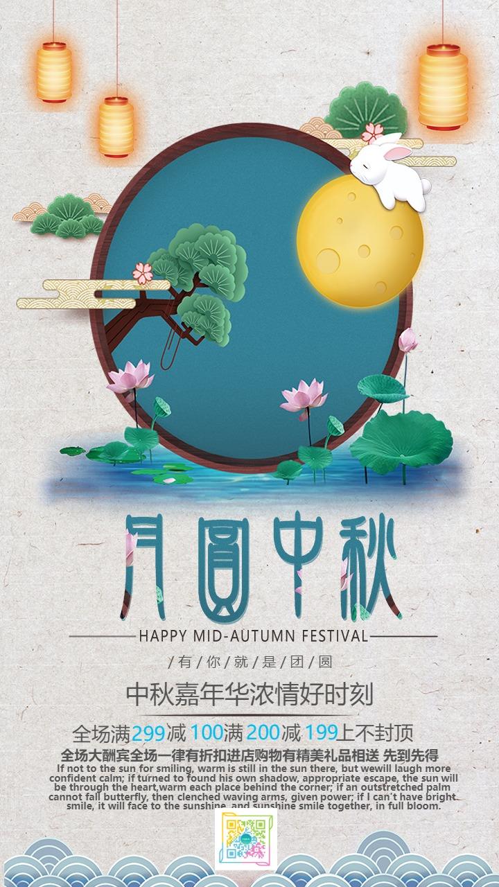 月圆中秋扁平简约中国风设计风格企业商铺促销主题海报