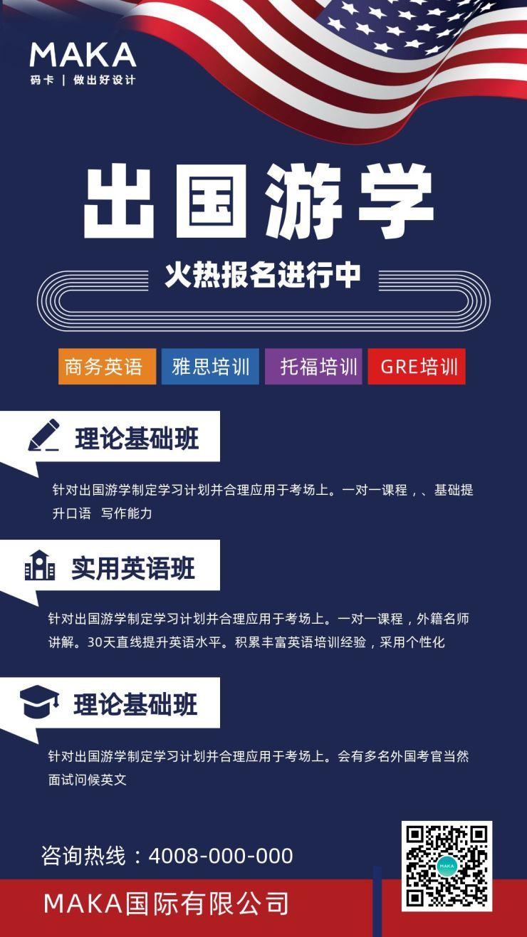 蓝色大气出国游学介绍海报模板