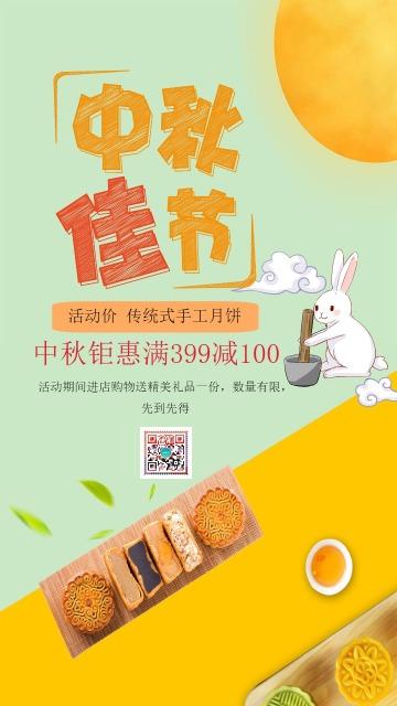 黄色简约大气店铺八月十五中秋节促销活动宣传海报