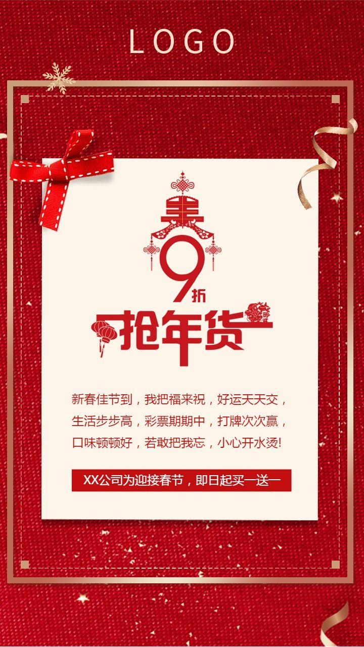 抢年货春节大优惠促销海报