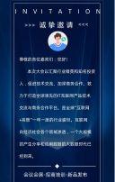 蓝色高端大气会议会展招商加盟邀请函H5