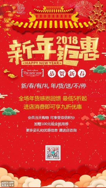 新年钜惠 年货促销新年促销 年终大促打折宣传促销 创意海报 二维码朋友圈通用