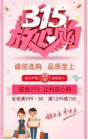 粉色卡通315消费者权益日放心购商家促销活动宣传H5模板