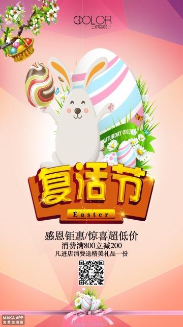 4.1复活节活动促销通用宣传海报(三颜色设计)