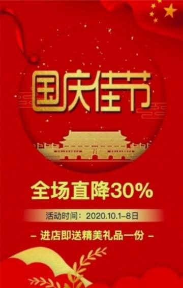 大气高端红色国庆节促销商家宣传H5