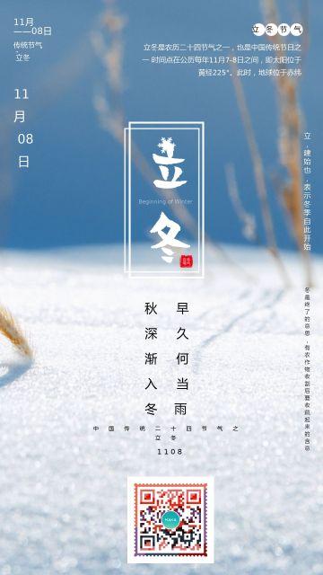简约清新中国传统二十四节气立冬海报