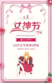 38女王节手绘简约大气风店铺活动促销模板h5