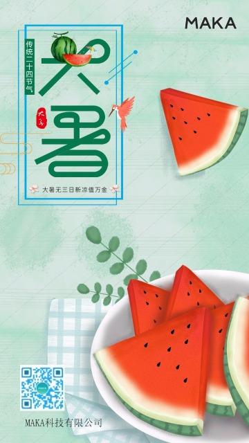 清新简约二十四节气大暑手机海报