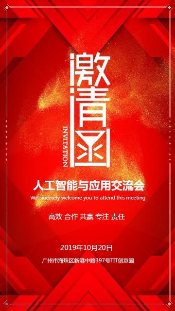 红色简约时尚企事业单位会议活动邀请函海报