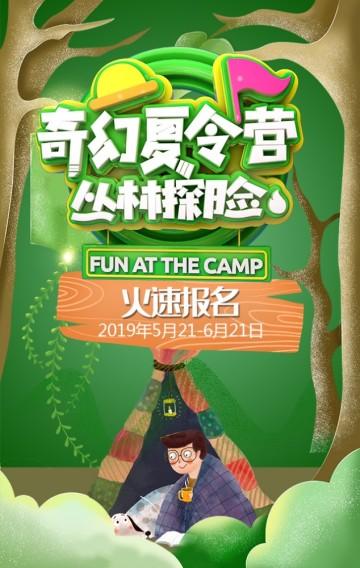 创意卡通风奇幻夏令营训练活动暑假招生H5