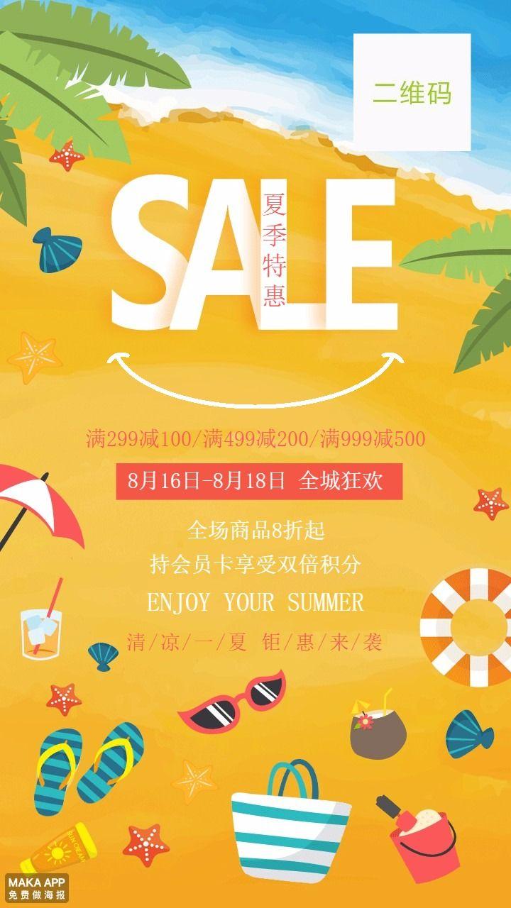 夏季暑假海滩 促销 打折 优惠 商场 超市 宣传海报