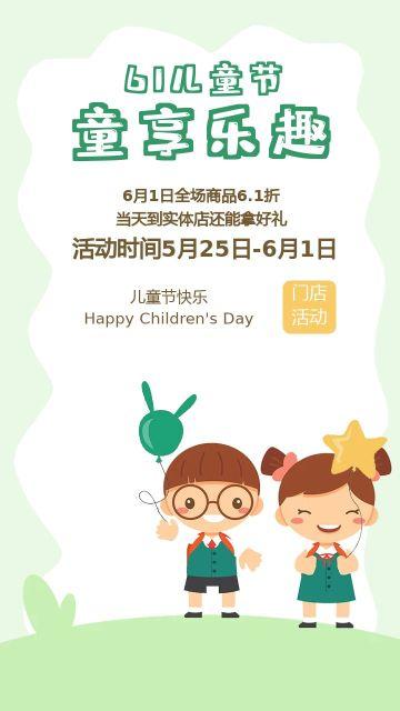 绿色卡通儿童节用品促销宣传海报