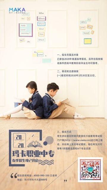 小清新教育行业简约简洁补课班辅导班介绍宣传海报