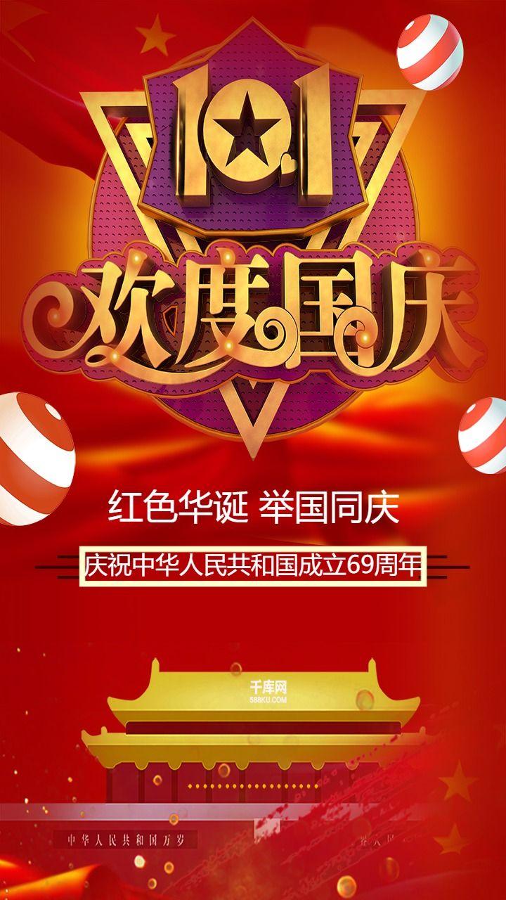 大气时尚红色国庆节贺卡