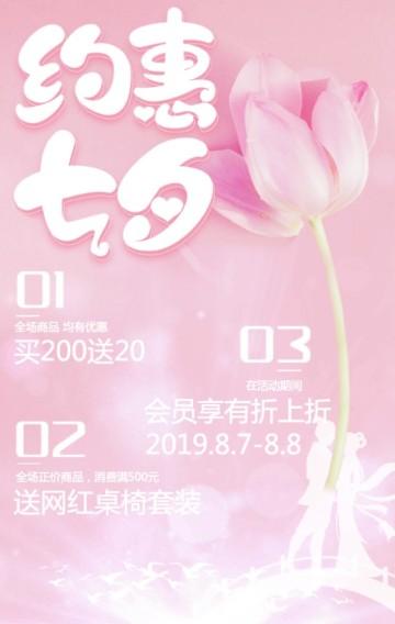七夕粉色唯美浪漫店铺促销宣传