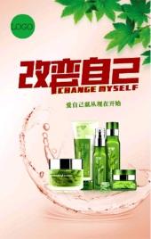 化妆品推广促销宣传模板