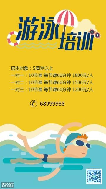 游泳暑假班辅导班培训班 招生创意海报