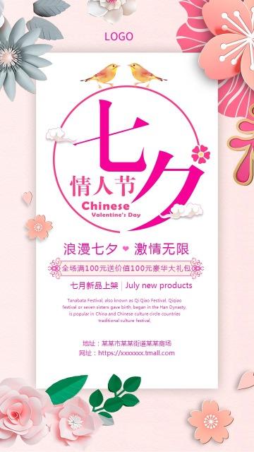唯美浪漫七夕情人节电商微商通用促销海报模板