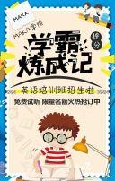 卡通手绘英语培训班招生辅导班招生宣传H5模板
