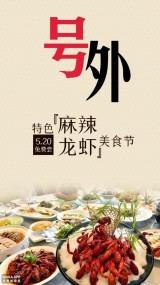 龙虾美食促销海报